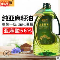 厂家直营 康膳源纯亚麻籽油 冷榨一级胡麻油婴儿可食用油月子油2L