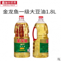 供应金龙鱼大豆油精炼一级大豆油1.8L食用油批发烧烤炒菜油批发