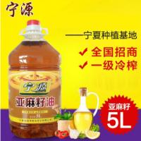 宁夏冷榨亚麻籽油5L一级胡麻油 家庭装食用油 亚麻籽油批发