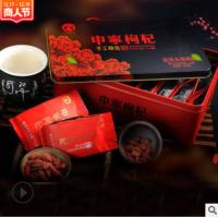 宁夏特产中宁特级苟杞干500g 特优级礼盒装红枸杞工厂贴牌代加工