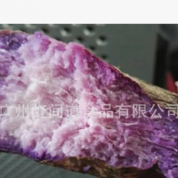 云南新鲜紫山药