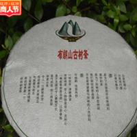 普洱茶生茶 2016头春采 老班章邻村布朗山古茶 300年古树纯料茶饼