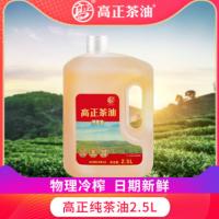 高正纯茶油山茶油食用油2.5L天然野生物理压榨一级植物油茶籽油