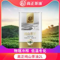 高正纯山茶油食用油茶籽油植物油天然野生物理压榨2L礼盒装茶油