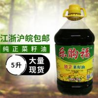 乐购福纯正菜籽油5L 菜油 四级菜籽油厂家批发 菜子油