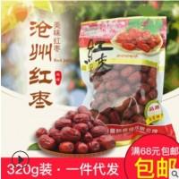皮薄核小袋装红枣批发 沧州红枣320g袋装红枣 果肉厚新疆特产红枣