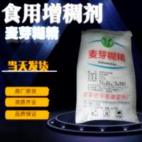 厂家直销食品级水溶性麦芽糊精 增稠稳定剂食品级白糊精现货批发