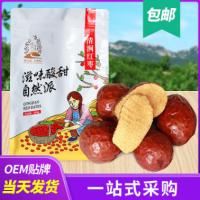 陕西狗头枣一件代发大枣 500g袋装红枣 休闲零食二级食用红枣包邮