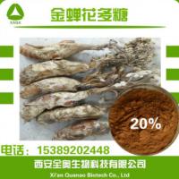 厂家批发 金蝉花多糖20% 品质 金蝉花/虫花/提取物10:1 现货包