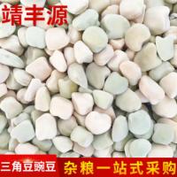 批发供应甘肃产新鲜三角豆豌豆 无破瓣无虫害饱满农场直销