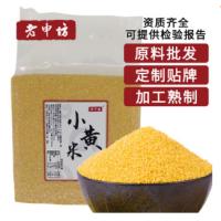1Kg小黄米批发 小米 黄金苗 沁州黄 小米粥原料 上海现货