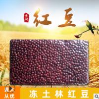 五谷杂粮厂家批发非转基因红小豆 新货粗粮豆类原料特价批发红豆