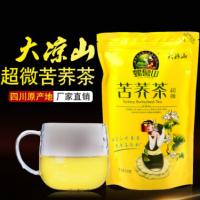 凉山苦荞茶500g 荞麦茶苦芥茶叶袋装散装批发包邮OEM代工一件代发
