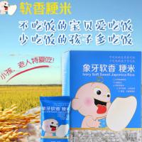 软香粳米鲜食包装450克盒装(3岁以上少儿食用大米)批发厂家直销