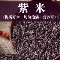 墨江紫米500克云南特产 厂家 紫糯血糯 工厂代工散料批发