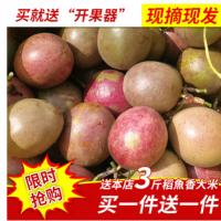 百香果批发 新鲜百香果孕妇热带水果 果园现摘发货 包现货邮