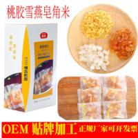 桃胶雪燕皂角米组合OEM贴牌加工雪莲子一件代发产地直销批发零售