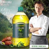 欧丽薇兰橄榄油5L大桶纯正食用油原油进口家用olive炒菜植物油