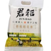 厂家直供 君稻五常稻花香2.5Kg东北五常大米批发 一件代发 包邮
