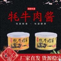 滇国味道云南特产 牦牛肉酱下饭拌面调味酱五香味香辣味牦牛肉酱