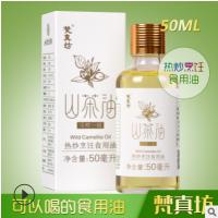 贵州天然野生山茶油50ml食用茶油宝宝辅食DHA孕产妇月子油茶籽油