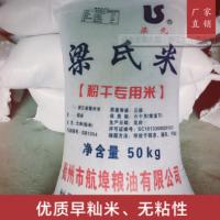 浙江大米梁氏早籼米早稻米无公害粉干凉皮米线肠粉大米批发50kg