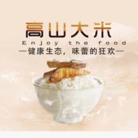 景宁高山大米农家大米自产不抛光米天然优质高山大米新米5kg包邮