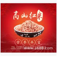 景宁高山红米农家大米焅米不抛光米天然优质高山红米新米4kg包邮