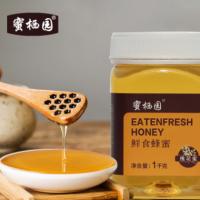 1kg蜜栖园系列蜂蜜 多款花蜜 泽睿蜂产品 厂家直销 品质放心