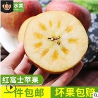 网店代理新鲜山西红富士苹果5斤10斤装包邮一件代发冰糖心苹果