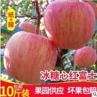 冰糖心红富士10斤装山西纸加膜红富士批发新鲜苹果水果直销红富士