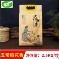 五常稻花香大米2.5kg/5kg袋装供应 大米袋子包装礼品自购