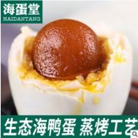 咸鸭蛋包邮烤海鸭蛋广西北部湾红树林流油熟咸蛋黄
