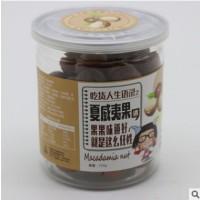 新货夏威夷果 奶油味坚果零食250g 罐装零食 带开口器 一件代发