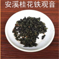 谦润安溪浓香型桂花铁观音茶叶批发自产自销安全民生茶500克盒装