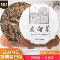 福鼎白茶陈年寿眉饼2014老白茶饼350g厂家直销老白茶寿眉茶叶批发