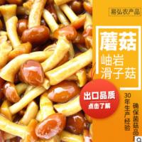 出口品质 滑子菇A级食用菌盐渍 清水滑子蘑 蘑菇 货源充足