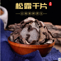 云南特产高原野生菌松露干片食用菌黑松露猪拱菌块菌干片干货批发