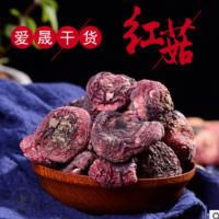 云南特色食用菌散装大红蘑菇厂家直销红菇干货蘑菇煲汤菌菇批发