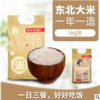 东北大米5kg批发当季新米珍珠米厂家直销一件代发大米包装大米5kg
