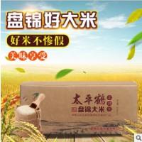 东北盘锦特产大米 厂家直批一件代发珍珠米蟹田新米袋装