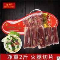 正品题升金华火腿 净重2斤塑盒切片火腿肉腌腊制品年货送礼自用