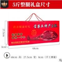 浙江金华土特产火腿5斤礼盒装 整腿火腿 手工腌制猪肉年货批发