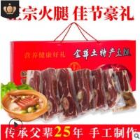 厂家直销 金华火腿土特产4斤礼盒装分割切片手工制作农家腊肉现货