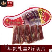 浙江土特产送金牌金华火腿切片净重2斤礼盒火腿肉 手工制作腊肉
