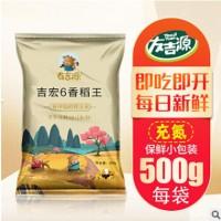2019新米厂家直销东北大米5斤包邮农家梗米寿司米珍珠米圆粒2.5kg