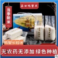 厂家直销2019新米嘉田鸭蟹长粒米5kg东北大米稻花香真空箱装大米