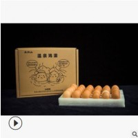长白山特产鸡蛋 长白山温泉煮鸡蛋 一盒30枚