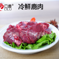 立鹿即食鹿肉参汤鹿肉风干鹿肉干鲜鹿肉酱卤肉制品OEM代加工
