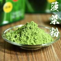 菠菜粉500克果蔬可食用色素 烘焙原料蛋糕彩色面粉